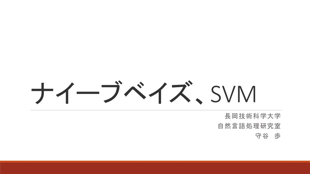 ナイーブベイズ、SVM 長岡技術科学大学 自然言語処理研究室 守谷 歩