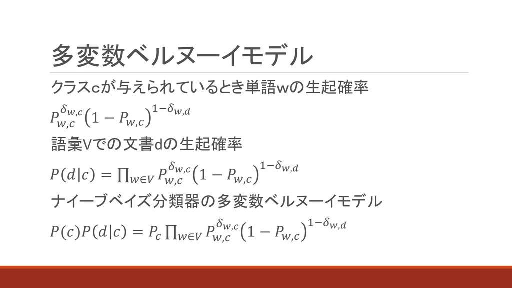 多変数ベルヌーイモデル クラスcが与えられているとき単語wの生起確率 , , 1 − , 1−...