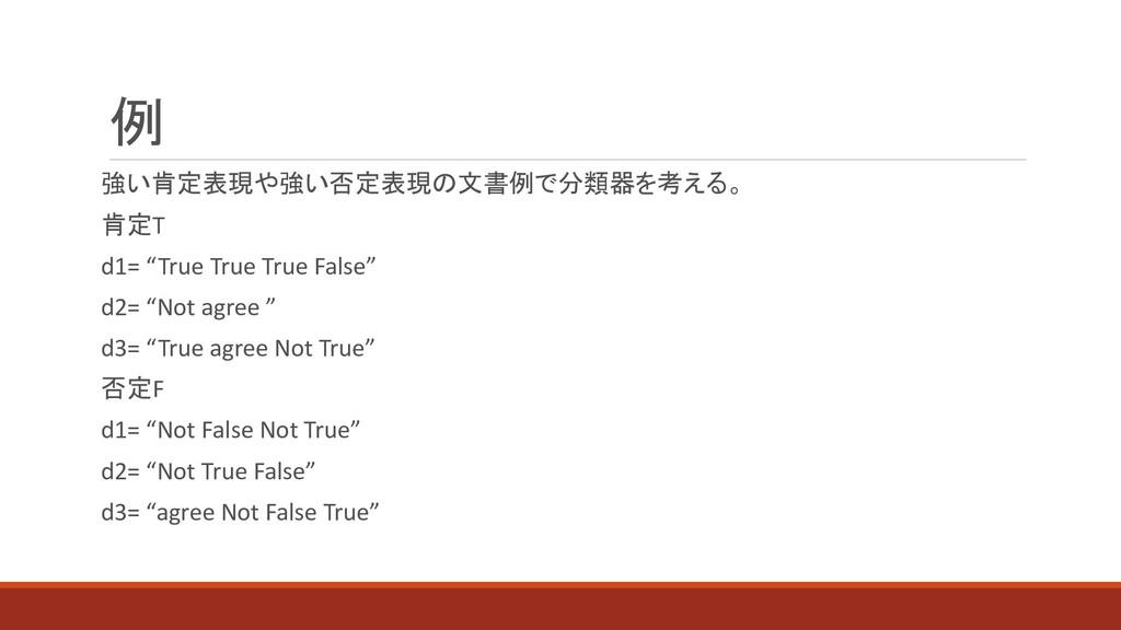 """例 強い肯定表現や強い否定表現の文書例で分類器を考える。 肯定T d1= """"True True..."""