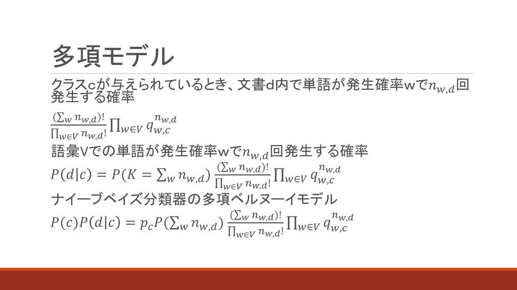 多項モデル クラスcが与えられているとき、文書d内で単語が発生確率wで, 回 発生する確率 (...