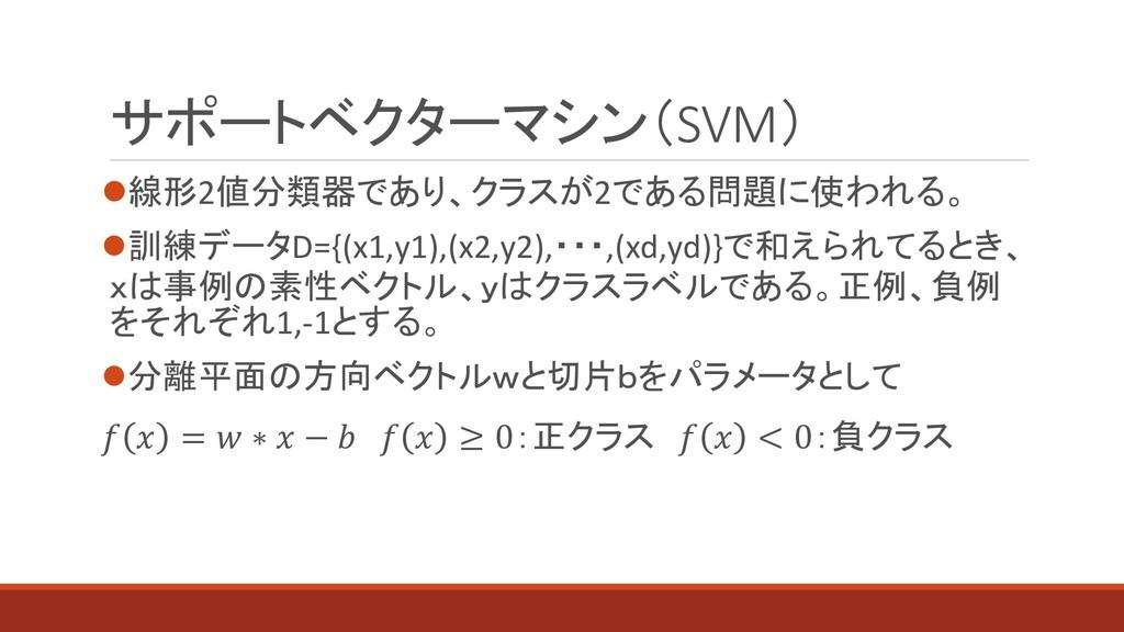 サポートベクターマシン(SVM) ⚫線形2値分類器であり、クラスが2である問題に使われる。 ⚫...