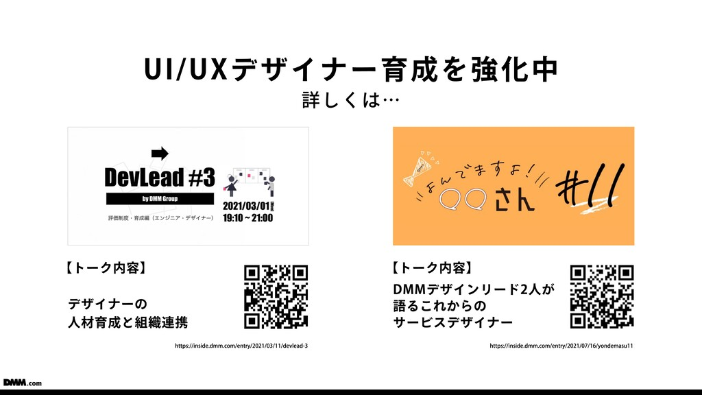 UI/UXデザイナー育成を強化中 詳しくは… 【トーク内容】 【トーク内容】 DMMデザインリ...