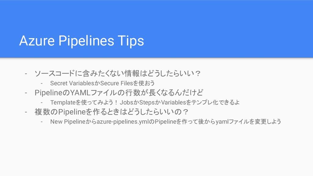 Azure Pipelines Tips - ソースコードに含みたくない情報はどうしたらいい?...