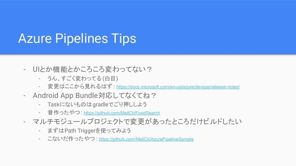 Azure Pipelines Tips - UIとか機能とかころころ変わってない? - うん...