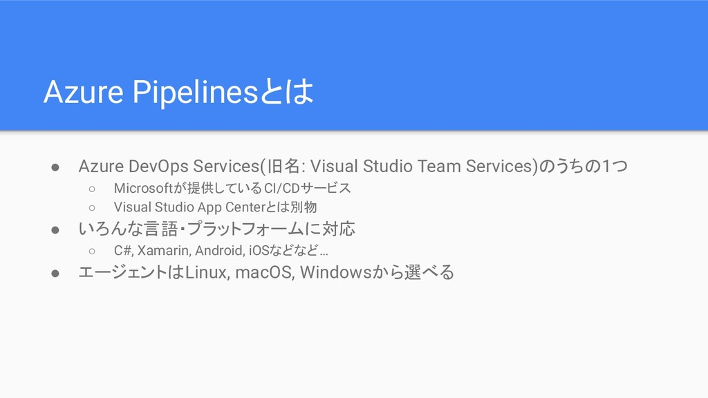 Azure Pipelinesとは ● Azure DevOps Services(旧名: V...