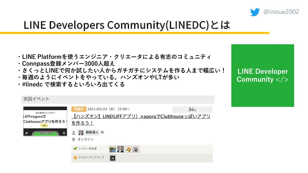 @inoue2002 LINE Developers Community(LINEDC)とは ...