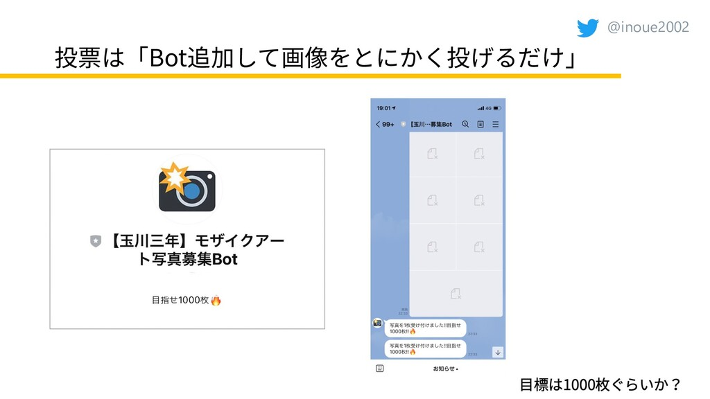 @inoue2002 投票は「Bot追加して画像をとにかく投げるだけ」
