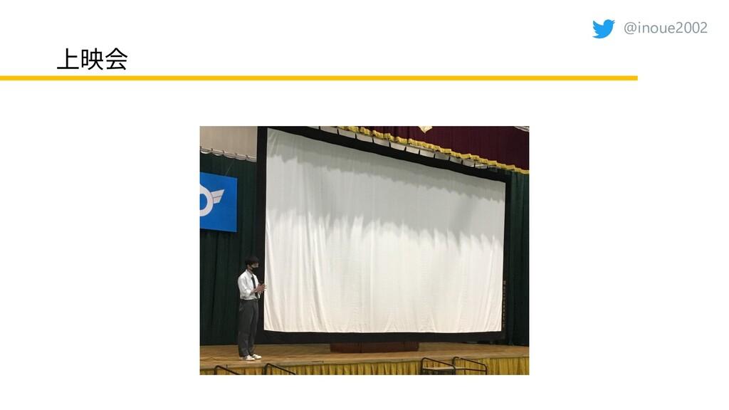 @inoue2002 上映会
