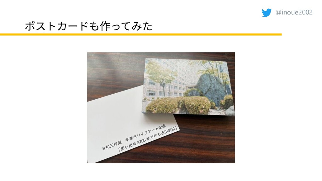 @inoue2002 ポストカードも作ってみた