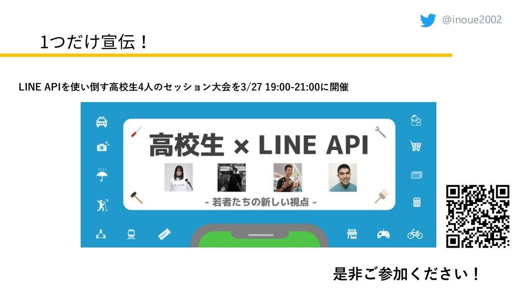 @inoue2002 1つだけ宣伝! 是⾮ご参加ください! LINE APIを使い倒す⾼校⽣4...