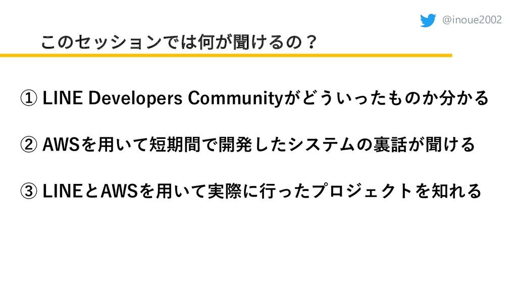 @inoue2002 このセッションでは何が聞けるの? ① LINE Developers C...