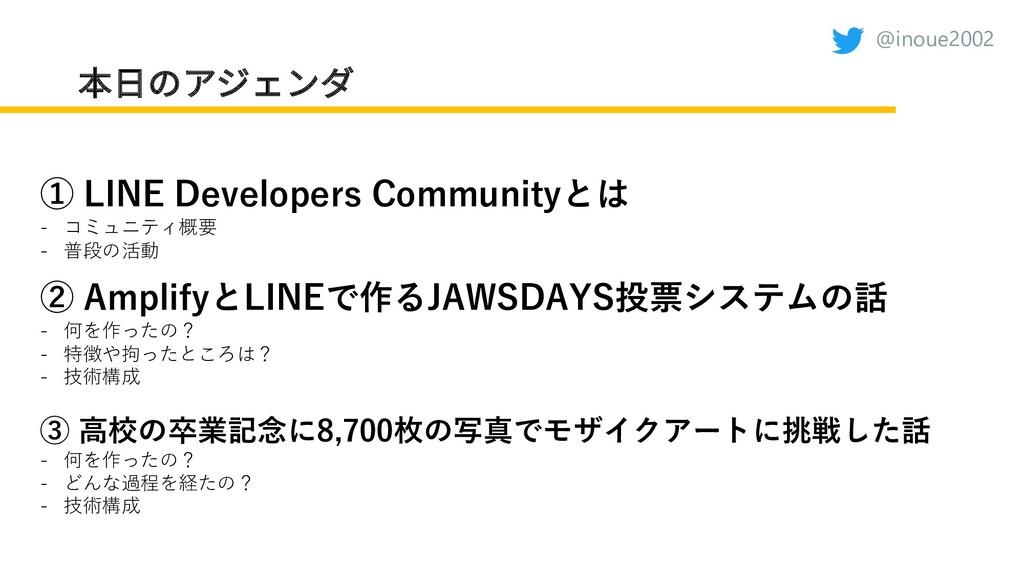 @inoue2002 本⽇のアジェンダ ② AmplifyとLINEで作るJAWSDAYS投票...