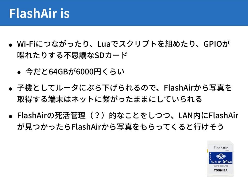 • Wi-Fiにつながったり、Luaでスクリプトを組めたり、GPIOが 喋れたりする不思議な...