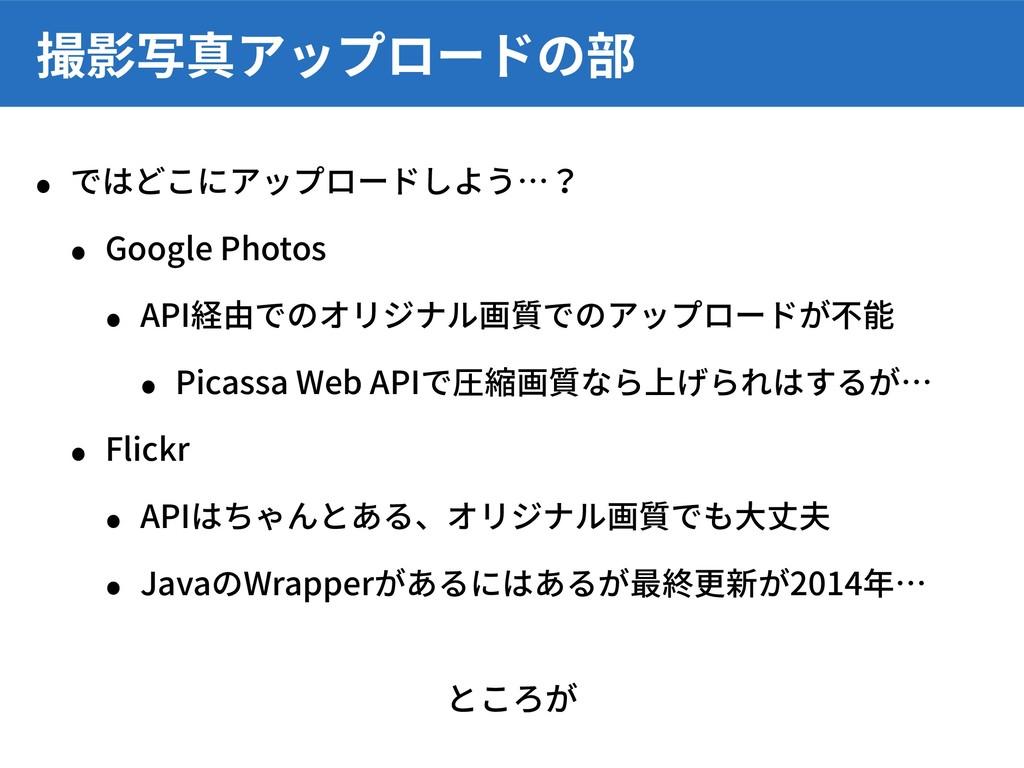 • ではどこにアップロードしよう…? • Google Photos • API経由でのオリジ...