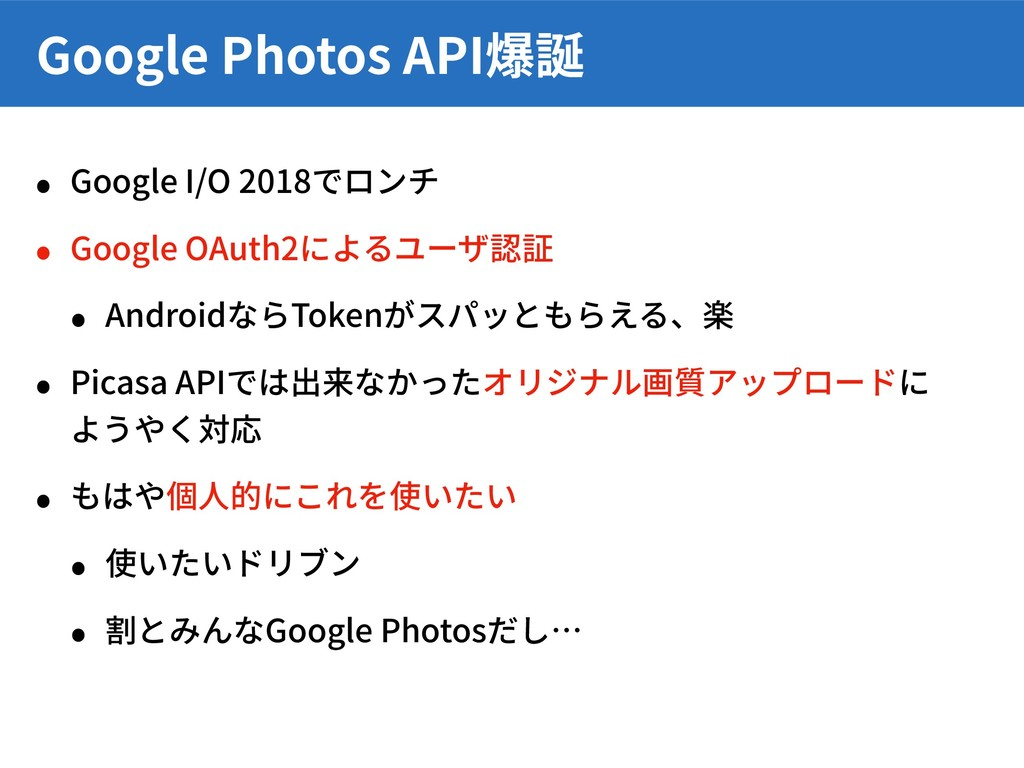 • Google I/O 2018でロンチ • Google OAuth2によるユーザ認証 •...