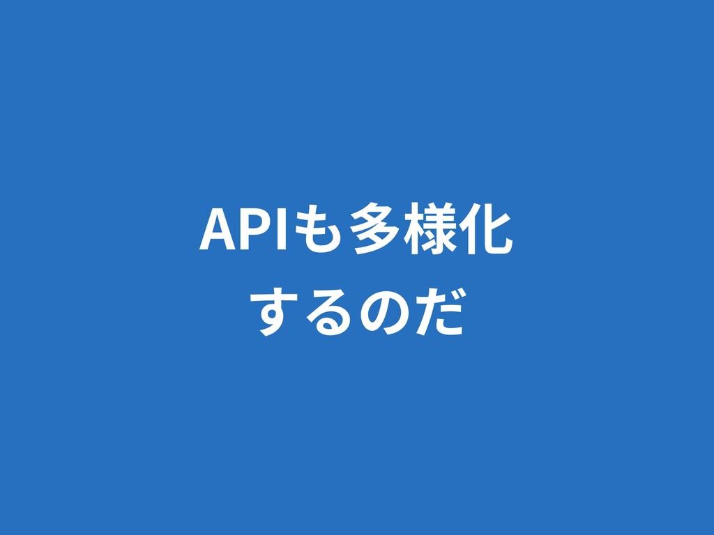 APIも多様化 するのだ