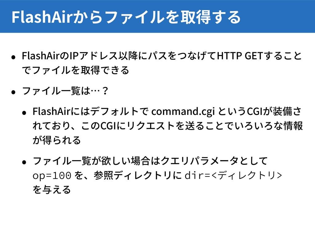 • FlashAirのIPアドレス以降にパスをつなげてHTTP GETすること でファイルを取...