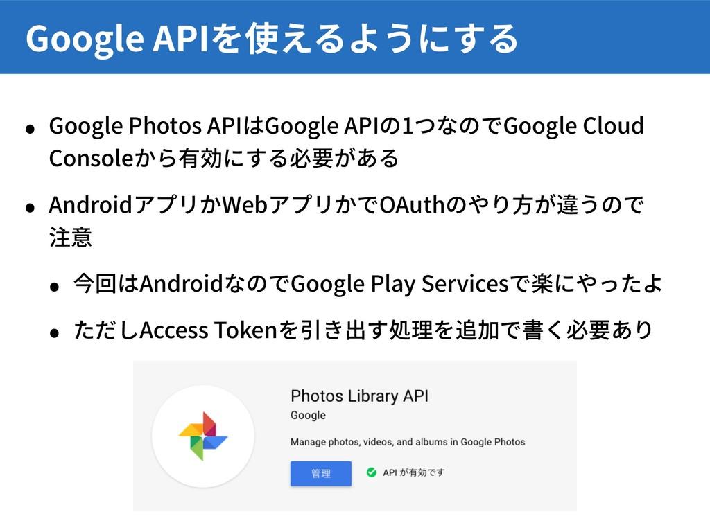• Google Photos APIはGoogle APIの1つなのでGoogle Clou...