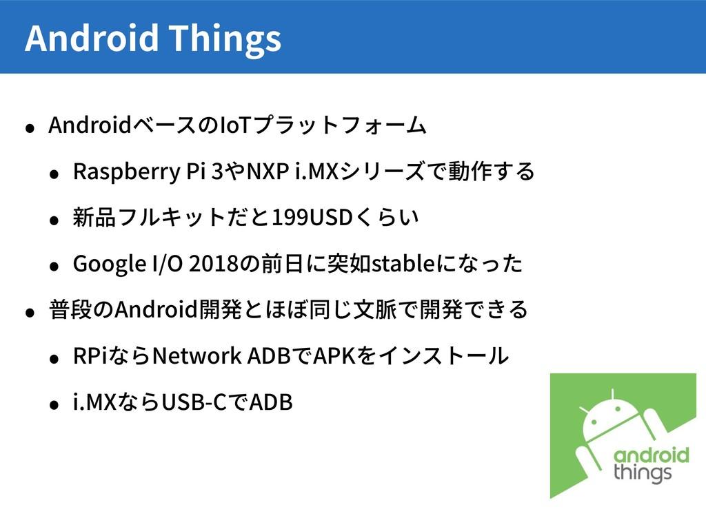 • AndroidベースのIoTプラットフォーム • Raspberry Pi 3やNXP i...
