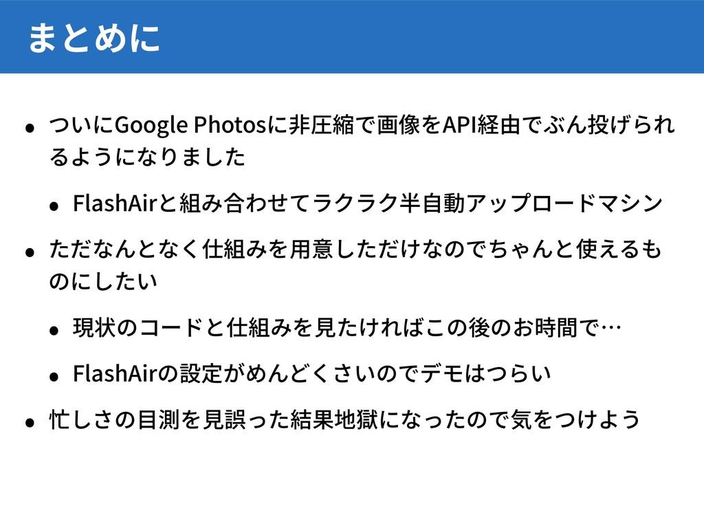 • ついにGoogle Photosに⾮圧縮で画像をAPI経由でぶん投げられ るようになりまし...