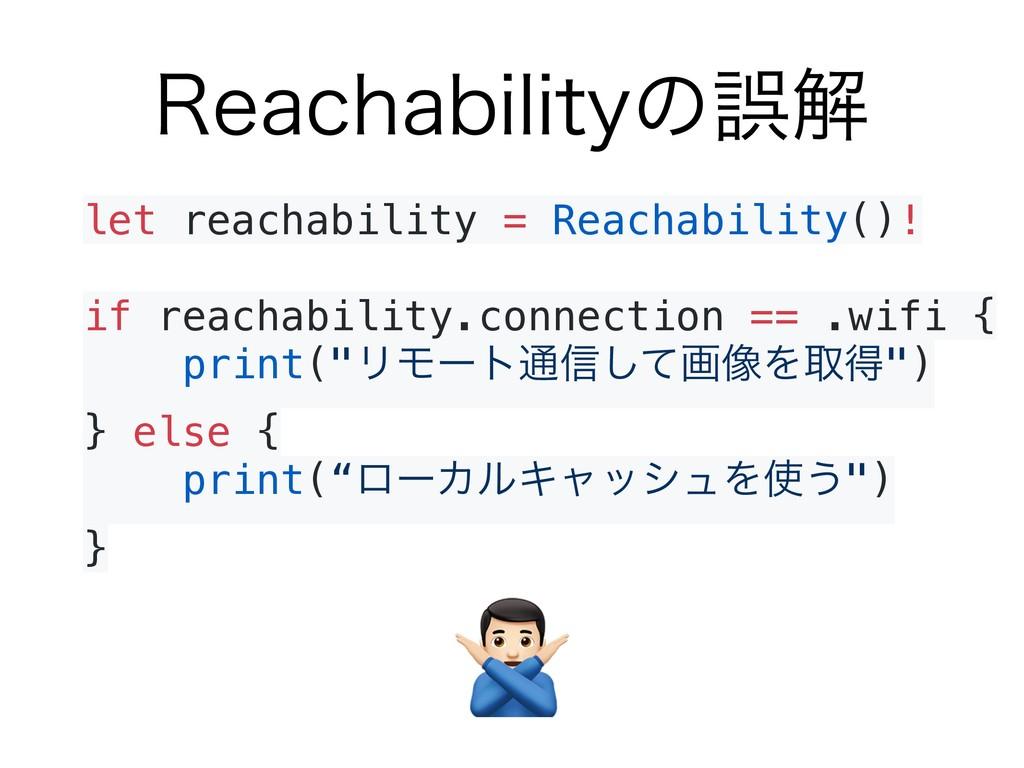 3FBDIBCJMJUZͷޡղ let reachability = Reachability...