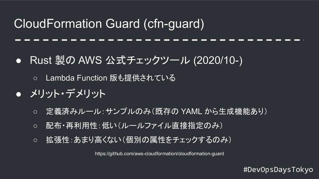 #DevOpsDaysTokyo CloudFormation Guard (cfn-guar...