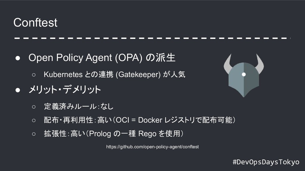 #DevOpsDaysTokyo Conftest ● Open Policy Agent (...