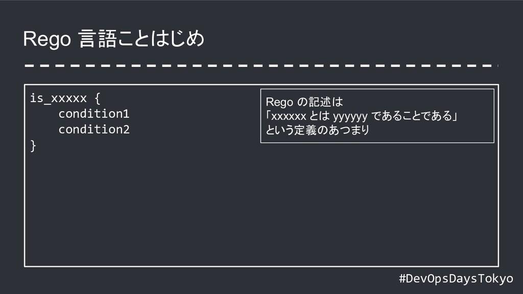 #DevOpsDaysTokyo Rego 言語ことはじめ is_xxxxx { condit...