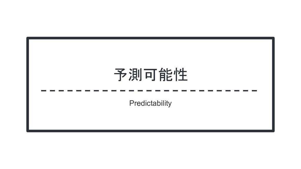 #DevOpsDaysTokyo #CODT2020 予測可能性 Predictability