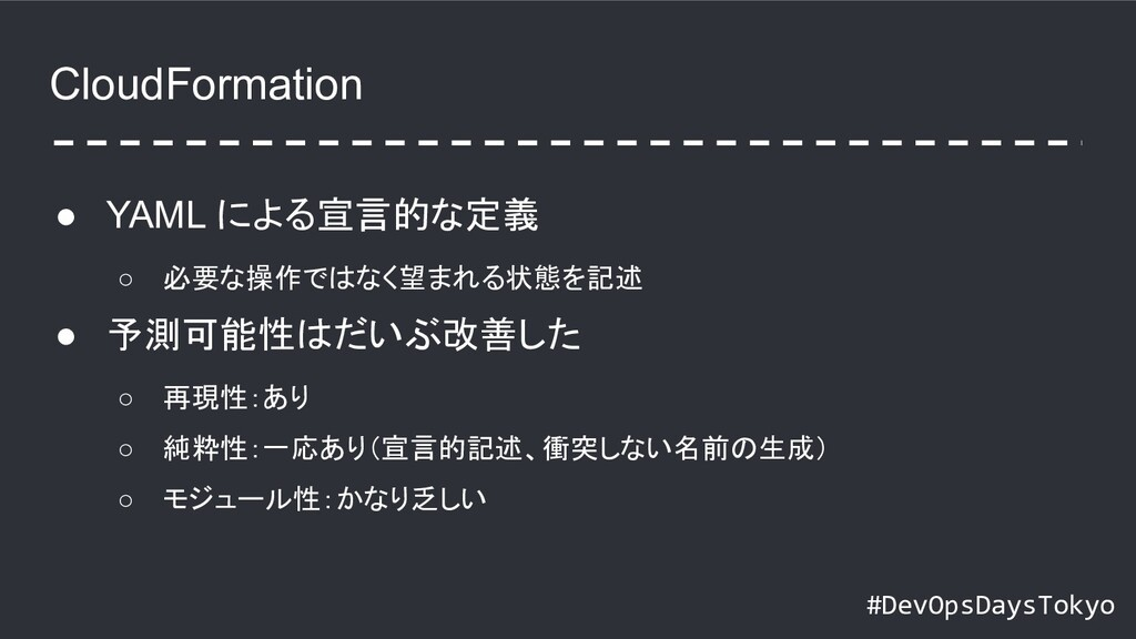 #DevOpsDaysTokyo CloudFormation ● YAML による宣言的な定...
