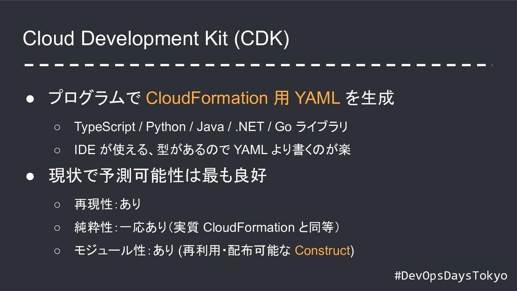 #DevOpsDaysTokyo Cloud Development Kit (CDK) ● ...