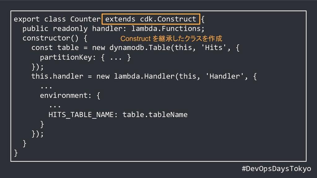 #DevOpsDaysTokyo export class Counter extends c...