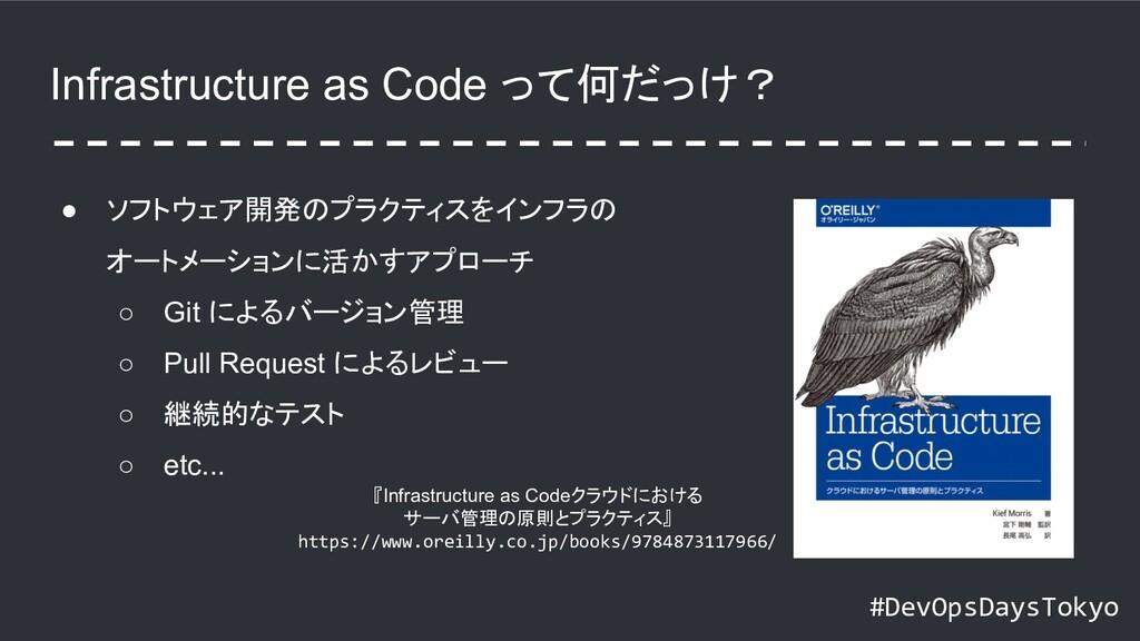 #DevOpsDaysTokyo Infrastructure as Code って何だっけ?...
