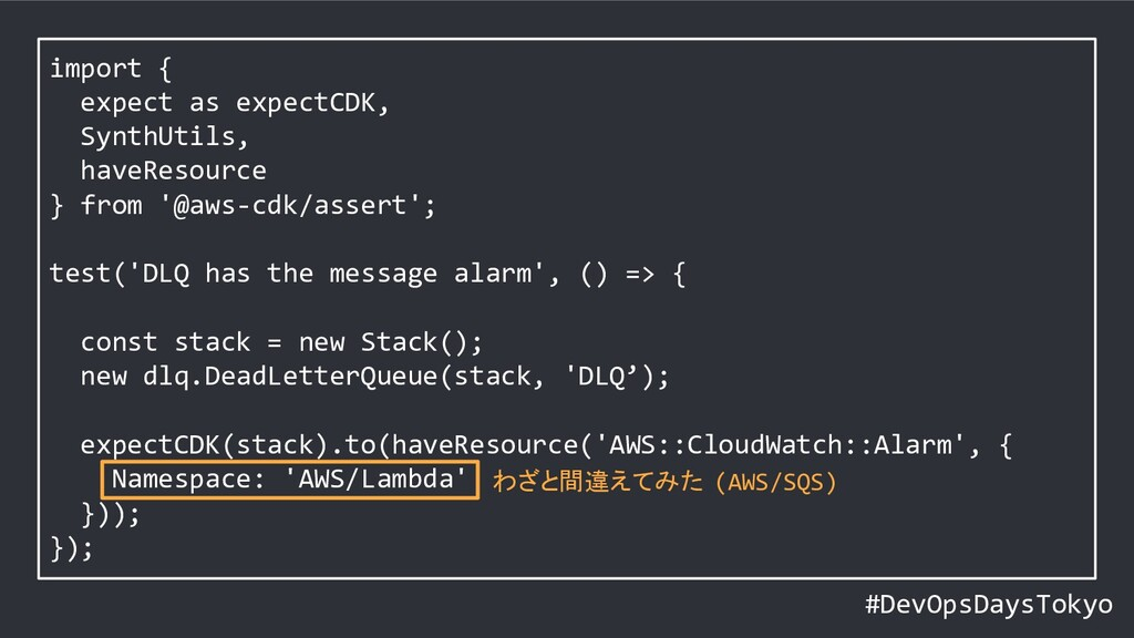 #DevOpsDaysTokyo import { expect as expectCDK, ...