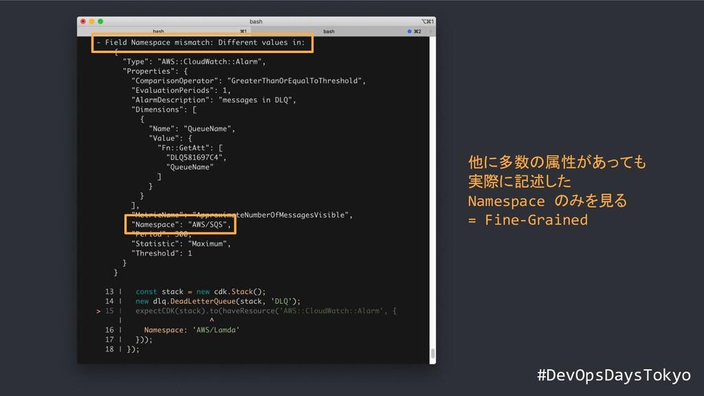 #DevOpsDaysTokyo 他に多数の属性があっても 実際に記述した Namespace...