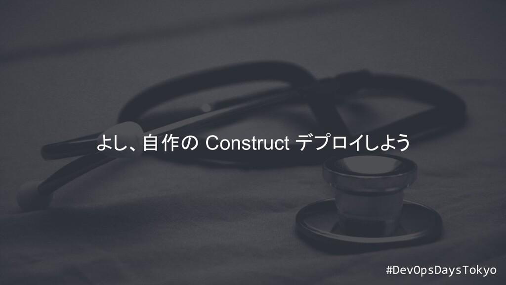 #DevOpsDaysTokyo #DevOpsDaysTokyo よし、自作の Constr...
