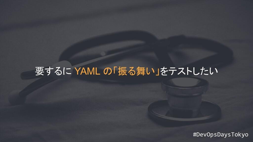 #DevOpsDaysTokyo #DevOpsDaysTokyo 要するに YAML の「振...