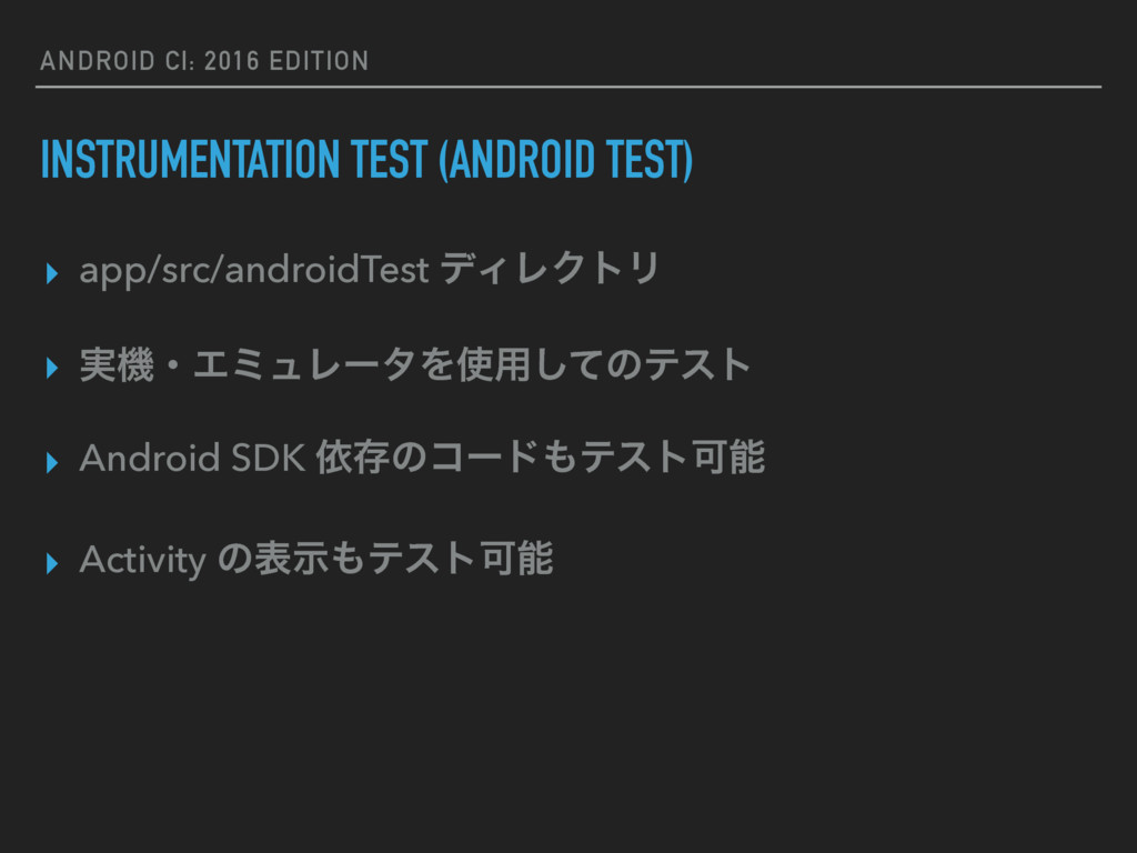 ANDROID CI: 2016 EDITION INSTRUMENTATION TEST (...