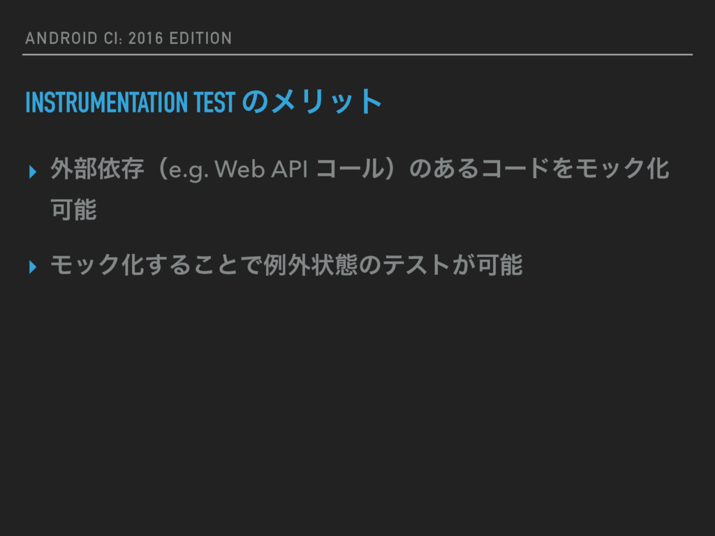 ANDROID CI: 2016 EDITION INSTRUMENTATION TEST ͷ...