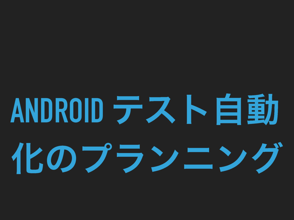 ANDROID ςετࣗಈ Խͷϓϥϯχϯά
