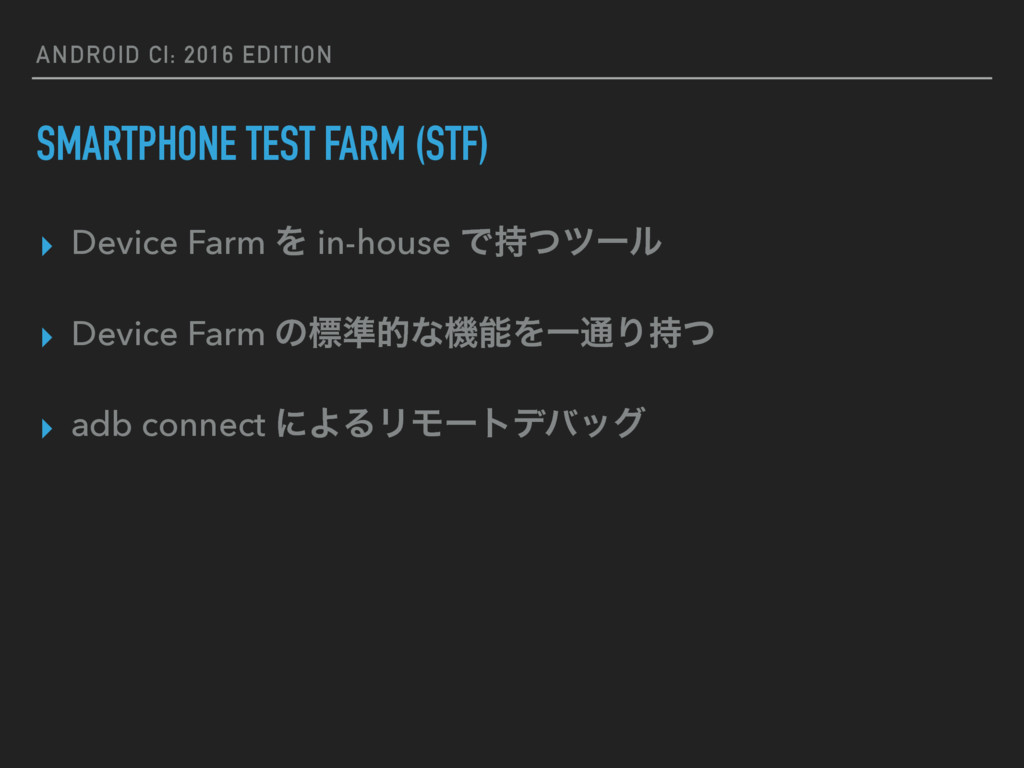 ANDROID CI: 2016 EDITION SMARTPHONE TEST FARM (...