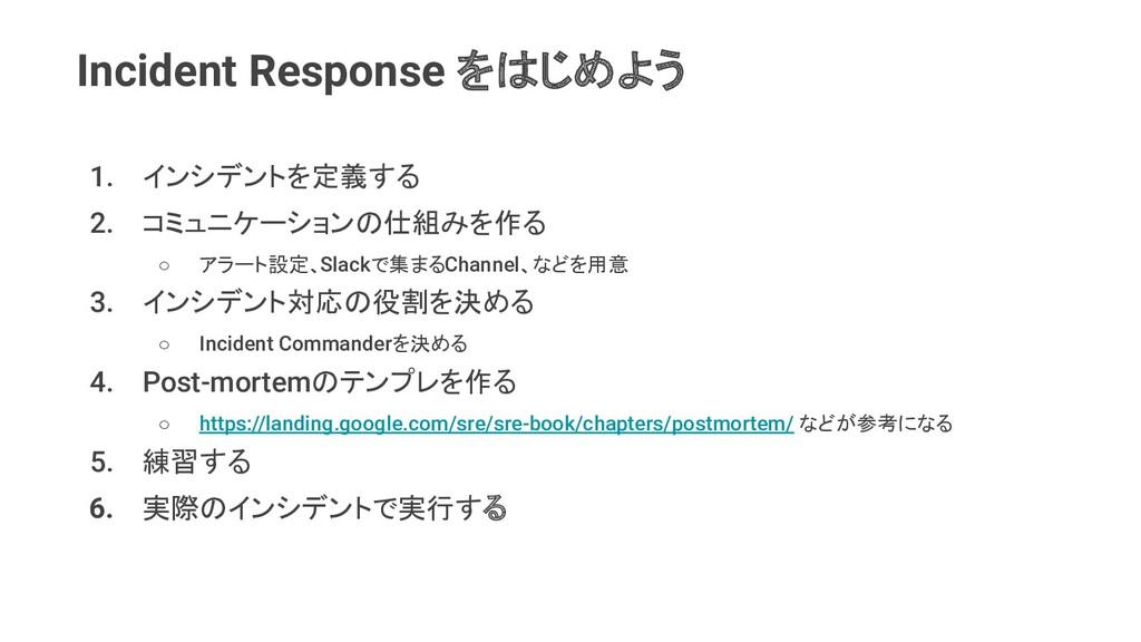 Incident Response をはじめよう 1. インシデントを定義する 2. コミュニ...