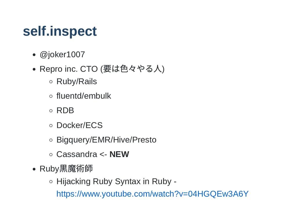 self.inspect @joker1007 Repro inc. CTO ( 要は色々やる...