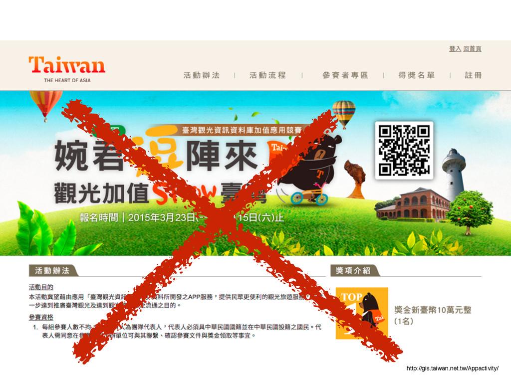 http://gis.taiwan.net.tw/Appactivity/