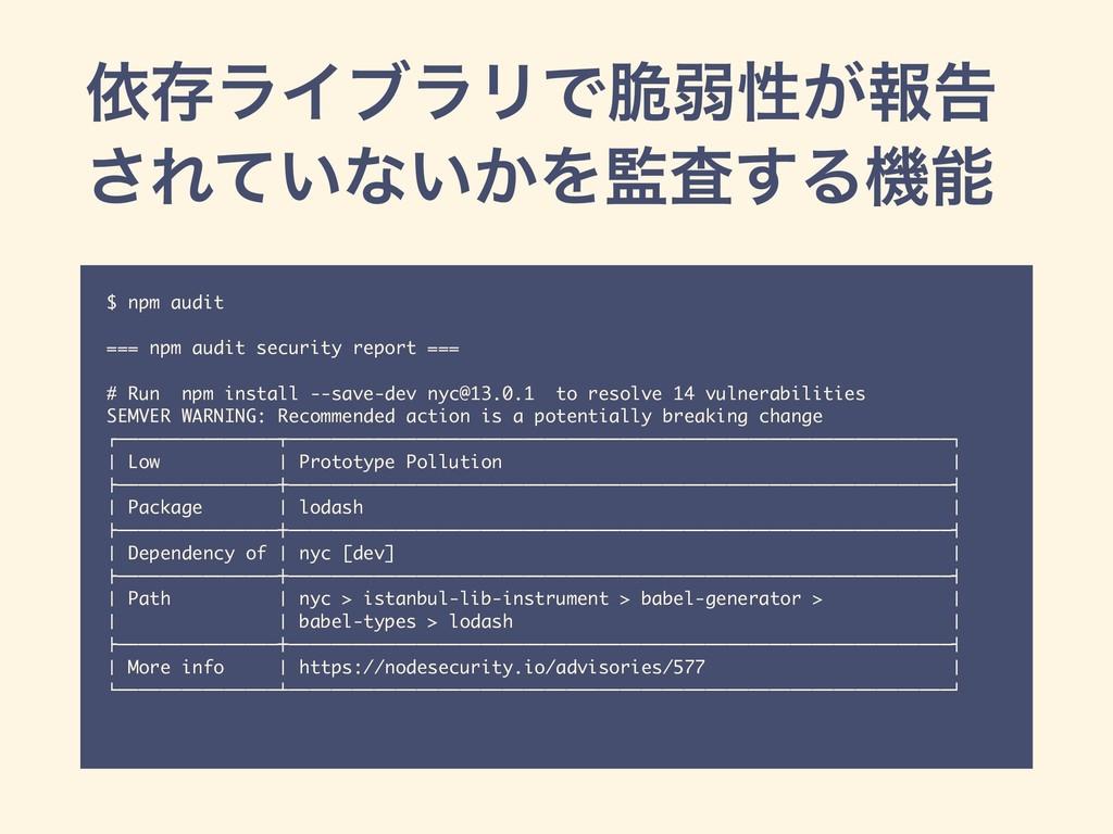 ґଘϥΠϒϥϦͰ੬ऑੑ͕ใࠂ ͞Ε͍ͯͳ͍͔Λࠪ͢Δػ $ npm audit === n...