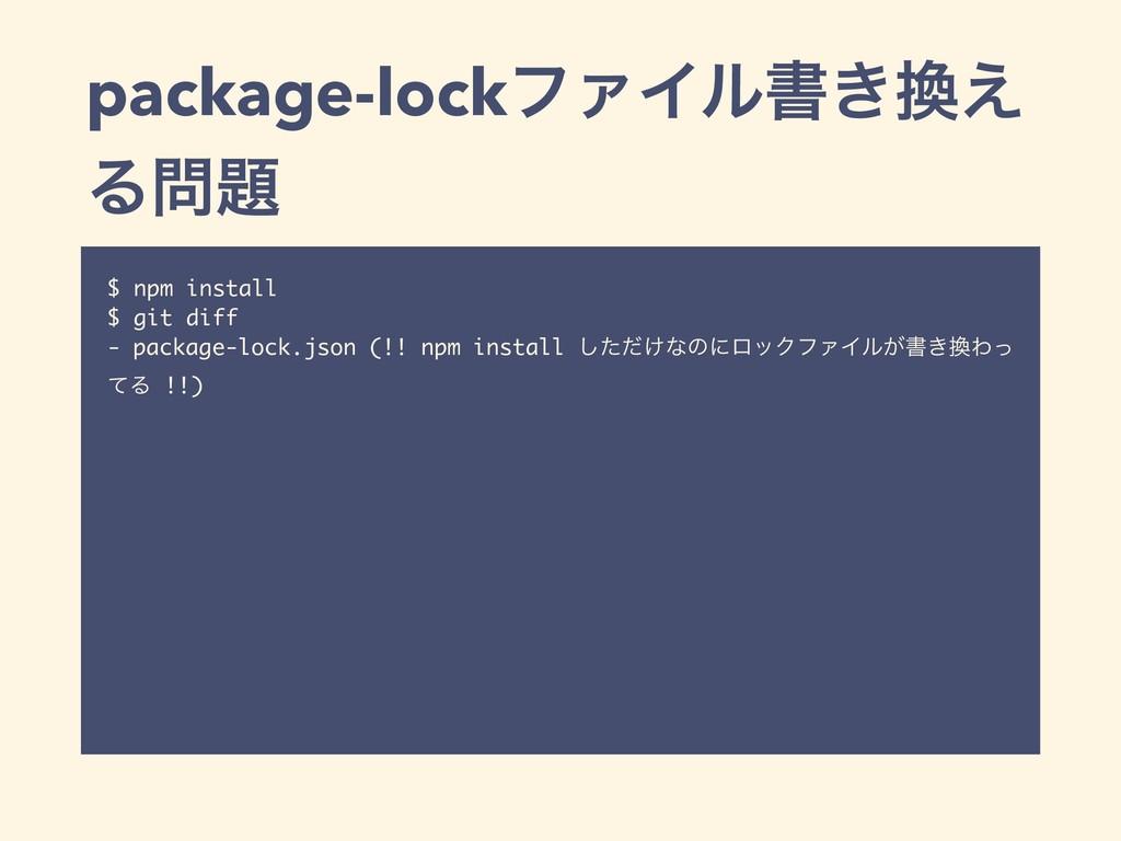 package-lockϑΝΠϧॻ͖͑ Δ $ npm install $ git di...