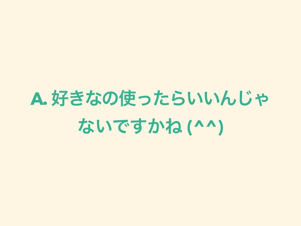 A. ͖ͳͷͬͨΒ͍͍Μ͡Ό ͳ͍Ͱ͔͢Ͷ (^^)