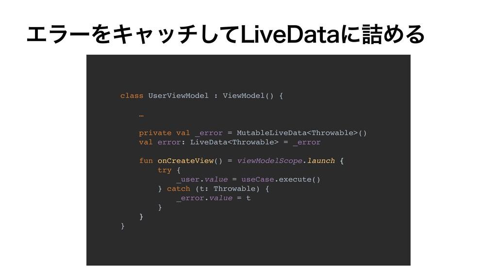 ΤϥʔΛΩϟονͯ͠-JWF%BUBʹ٧ΊΔ class UserViewModel : Vi...