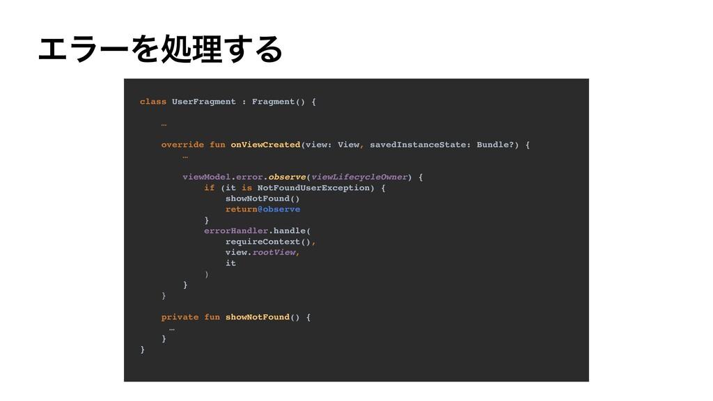 ΤϥʔΛॲཧ͢Δ class UserFragment : Fragment() { … ov...