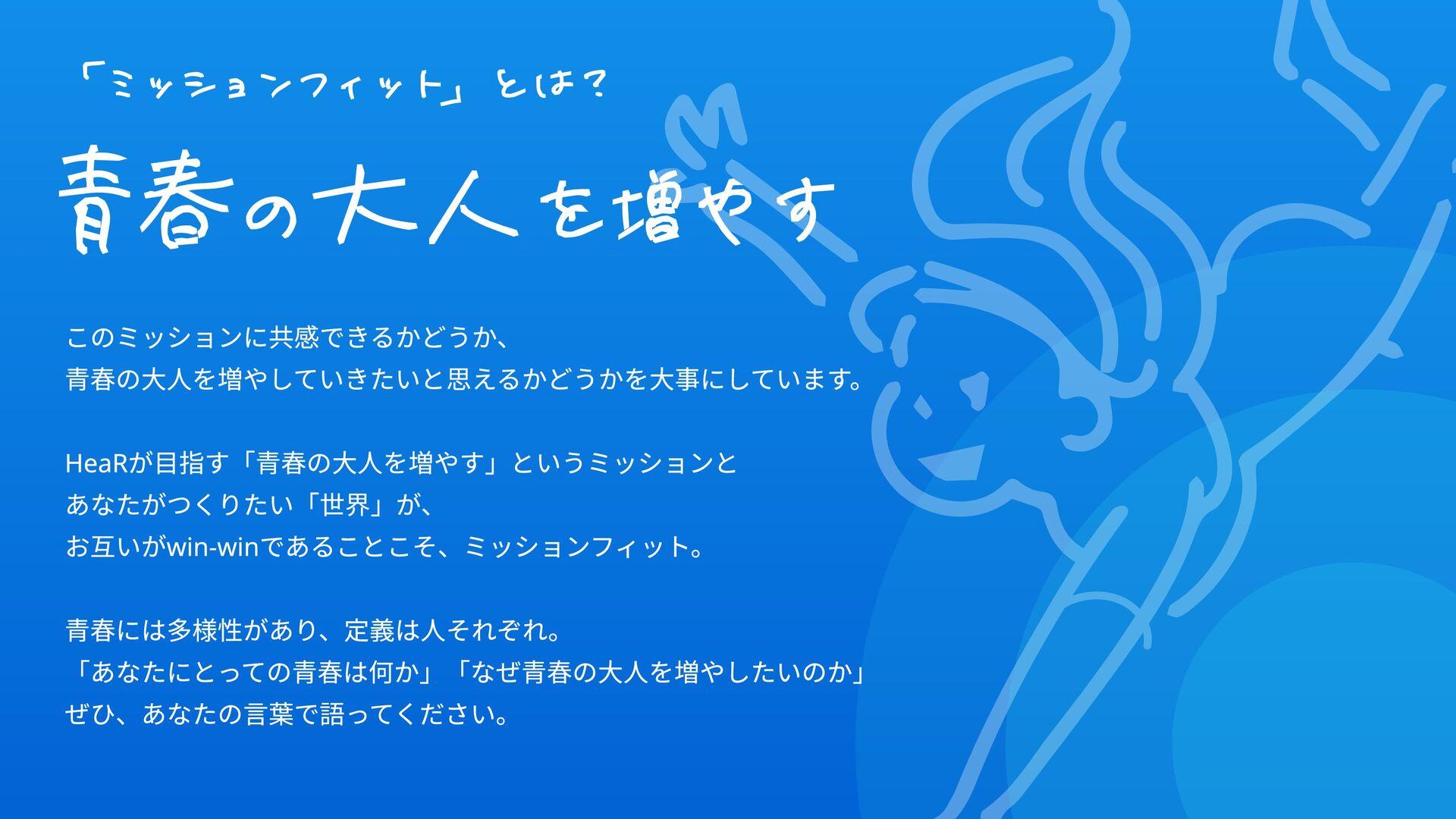 Culture Deck - バリュー/習慣 HeaR's Value ハ ッ ク ま で が...